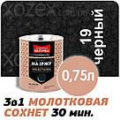 Днепровская Вагонка Молотковая № 19 Черная -Эмаль 2,5лт, фото 3