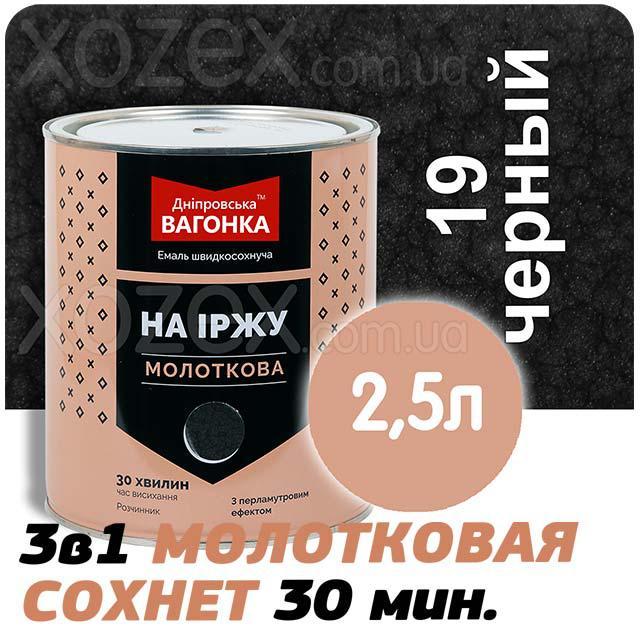 Днепровская Вагонка Молотковая № 19 Черная -Эмаль 2,5лт