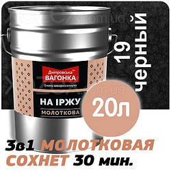 Дніпровська Вагонка Молоткова № 19 Чорна -Емаль 20лт