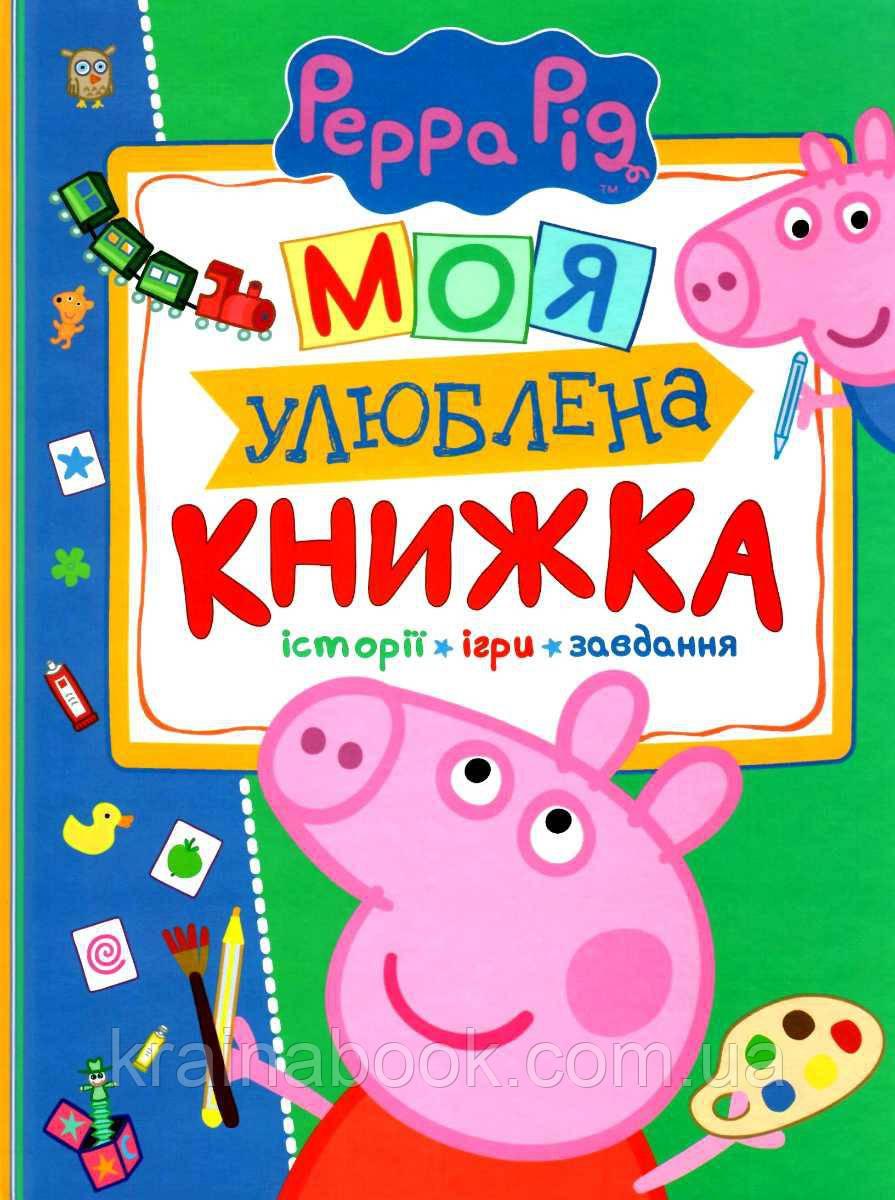 Свинка Пеппа. Моя улюблена книжка. Історії, ігри, завдання