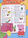 Свинка Пеппа. Моя улюблена книжка. Історії, ігри, завдання, фото 3