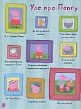 Свинка Пеппа. Моя улюблена книжка. Історії, ігри, завдання, фото 4