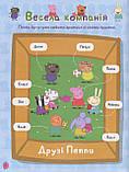 Свинка Пеппа. Моя улюблена книжка. Історії, ігри, завдання, фото 6