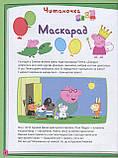 Свинка Пеппа. Моя улюблена книжка. Історії, ігри, завдання, фото 8