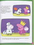 Свинка Пеппа. Моя улюблена книжка. Історії, ігри, завдання, фото 9
