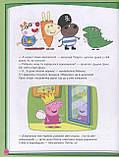 Свинка Пеппа. Моя улюблена книжка. Історії, ігри, завдання, фото 10