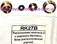 Ремкомплект латунной втулкив сборе (без фир.уп) 3-х ход клапана Immergas, Hermann, Sime, арт.RK27B, к.с.1744