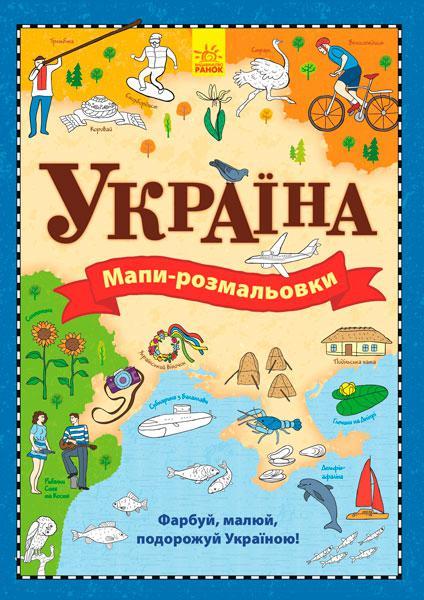 Книжка Атлас-розмальовка: Україна / Ранок