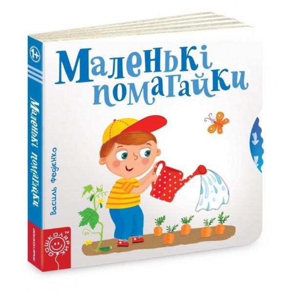 """Книжка """"Сторінки-цікавинки: Маленькі помагайки"""""""