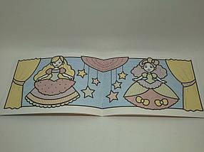 УЛА Водні розмальовки Маленькі модниці, фото 2