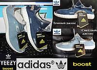 Кроссовки джинсовые - Adidas Yeezy Boost. Мужские летние кроссовки
