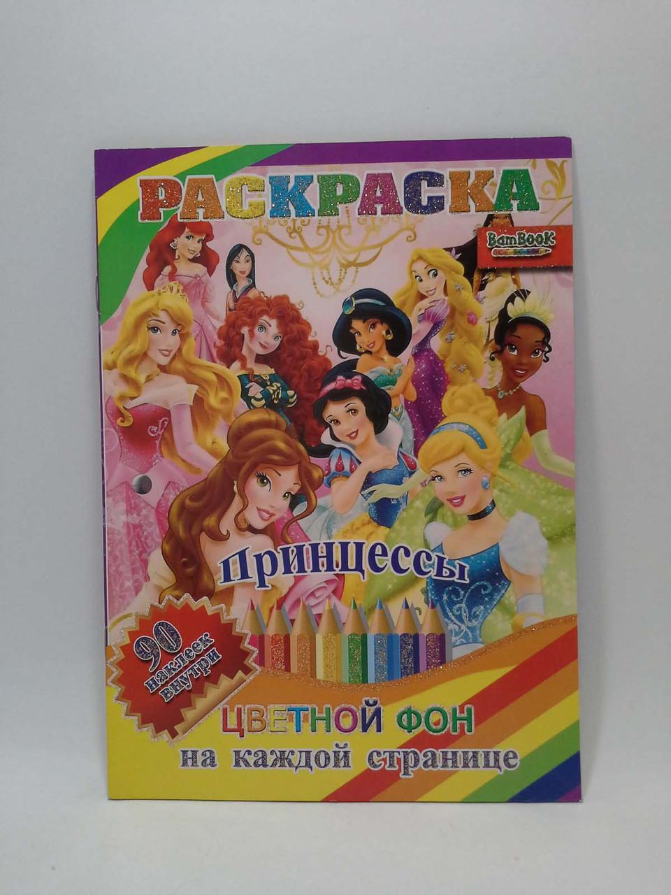 Раскраска BamBook А5 (90 наклеек) Принцессы Цветной фон на каждой странице