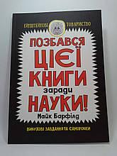 Позбався цієї книги заради науки Барфілд Книжковий клуб