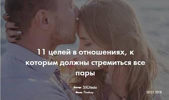 11 целей в отношениях, к которым должны стремиться все пары
