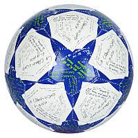 Мяч для игры в футбол EN 3272
