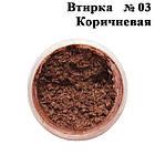 Yre Втирка Коричневого цвета Зеркальный Блеск для Ногтей , фото 3