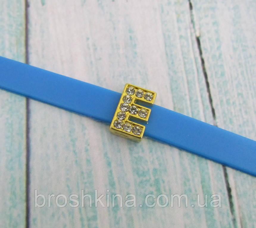Буква Е золотистая для наборного именного браслета 10 шт/уп.