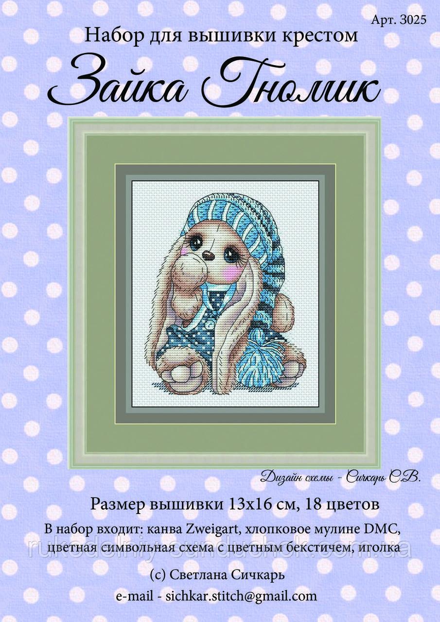 Набор для вышивания крестом Зайка Гномик мальчик З025