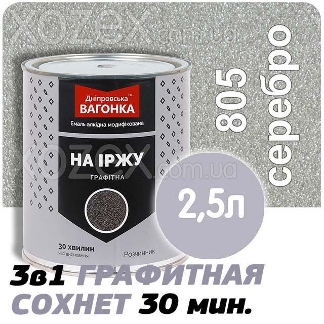Днепровская Вагонка Графитная № 805 Серебристая Краска -Эмаль 2,5лт