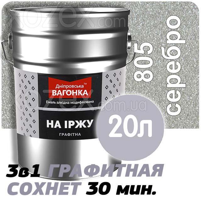 Дніпровська Вагонка Графитная № 805 Срібляста Фарба Емаль 20лт