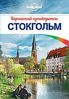 Стокгольм. Карманный путеводитель. (+ карта). Lonely Planet