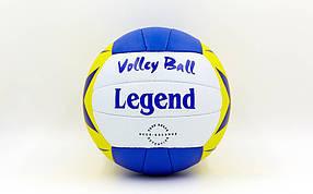 Мяч волейбол Legend  LG5190