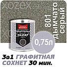 Дніпровська Вагонка Графитная № 801 Димчасто - Сірий Фарба Емаль 2,5 лт, фото 3