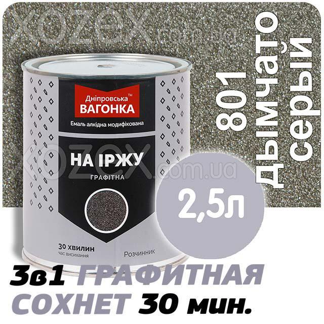 Дніпровська Вагонка Графитная № 801 Димчасто - Сірий Фарба Емаль 2,5 лт
