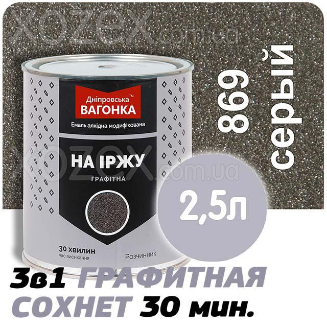 Дніпровська Вагонка Графитная № 869 Сіра Фарба Емаль 2,5 лт