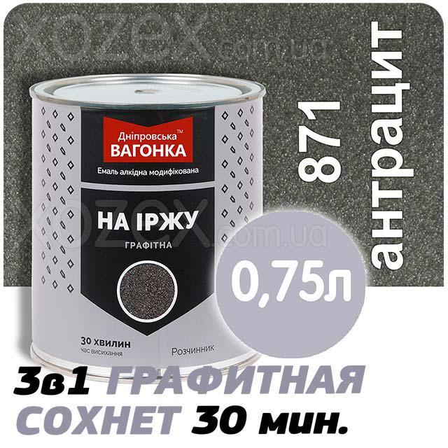 Дніпровська Вагонка Графитная № 871 Антрацит Фарба Емаль 2,5 лт