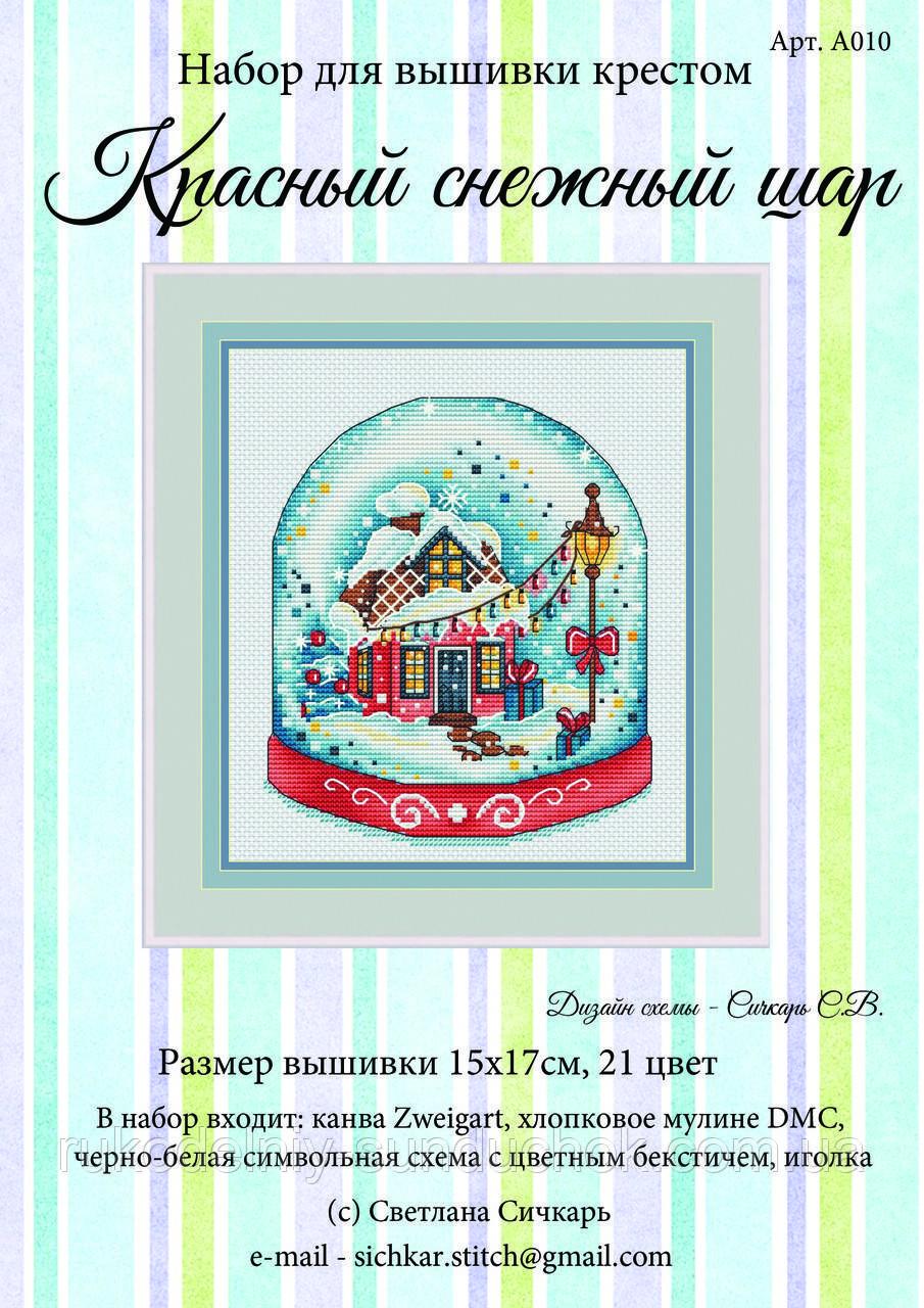 Набор для вышивания крестом Снежный шар красный А010