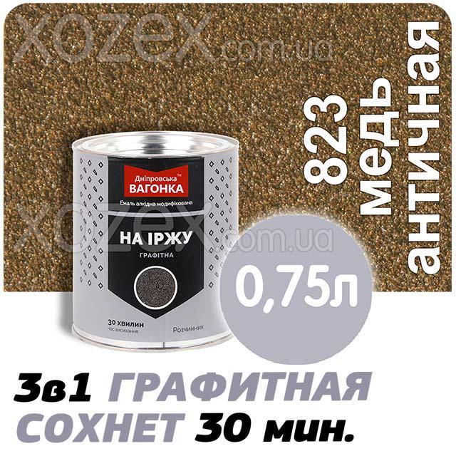 Днепровская Вагонка Графитная № 823 Медь Античная Краска -Эмаль 0,75лт