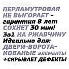 Днепровская Вагонка Графитная № 823 Медь Античная Краска -Эмаль 0,75лт, фото 2