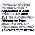 Днепровская Вагонка Графитная № 865 Тёмно-коричневый Краска -Эмаль 0,75лт, фото 2