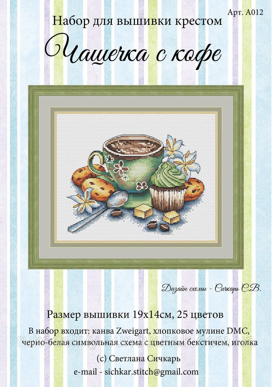 Набор для вышивания крестом Чашечка с кофе А012