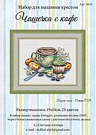 Набор для вышивания крестом Чашечка с кофе А012, фото 1