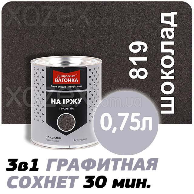 Днепровская Вагонка Графитная № 819 Шоколадный Краска -Эмаль 0,75лт