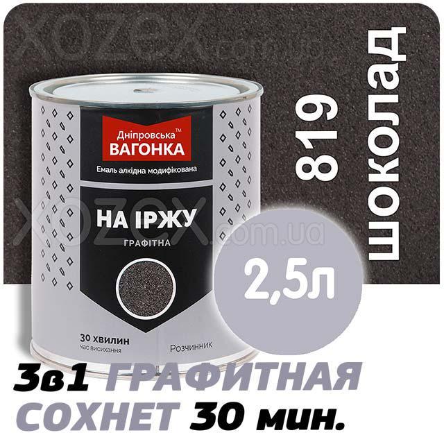 Днепровская Вагонка Графитная № 819 Шоколадный Краска -Эмаль 2,5лт