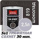 Днепровская Вагонка Графитная № 819 Шоколадный Краска -Эмаль 0,75лт, фото 3