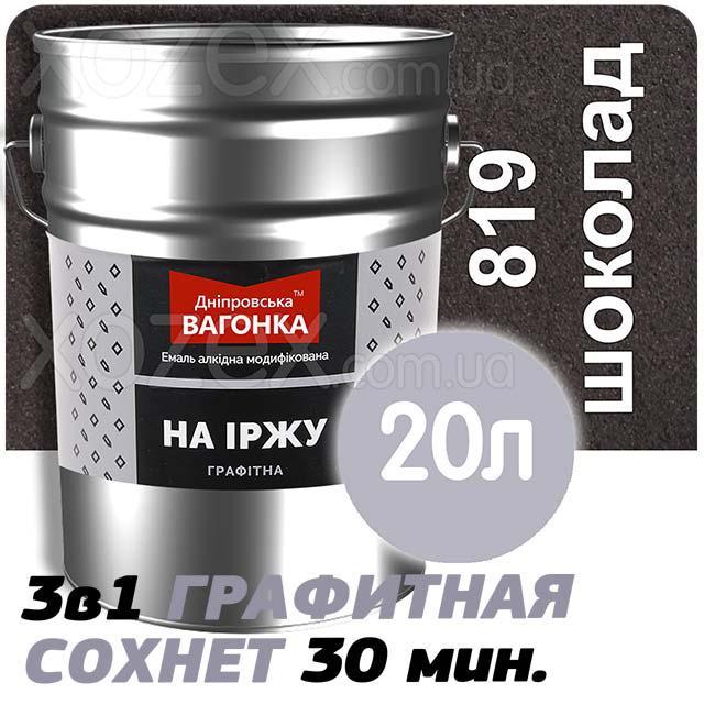 Днепровская Вагонка Графитная № 819 Шоколадный Краска -Эмаль 20лт