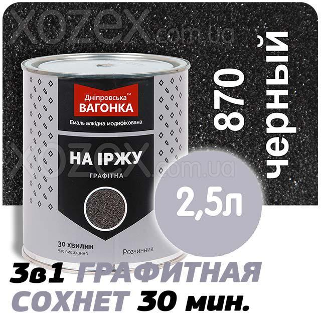 Дніпровська Вагонка Графитная № 870 Чорний Фарба Емаль 2,5 лт
