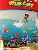 КолоСвіт. Підводний світ., фото 1