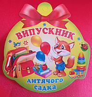 Медаль Випускник дитячого садка
