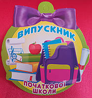 Медаль Випускник початкової школи