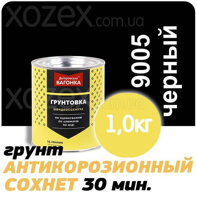 Дніпровська Вагонка № 9005 Чорний Грунт Швидкосохнучий 1,0 кг