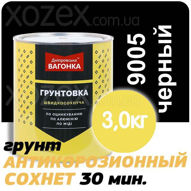Дніпровська Вагонка № 9005 Чорний Грунт Швидкосохнучий 3,0 кг