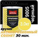 Дніпровська Вагонка № 9005 Чорний Грунт Швидкосохнучий 1,0 кг, фото 2
