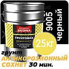 Дніпровська Вагонка № 9005 Чорний Грунт Швидкосохнучий 1,0 кг, фото 3
