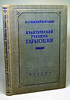 """Книга: """"Практический учебник гармонии"""""""