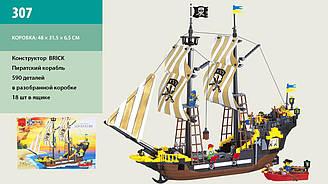 """Конструктор 307 (298782) (18шт/2) """"Піратський корабель"""", 590 дет., в кор. 48*32*7 см"""